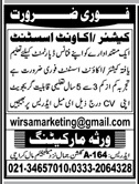 Cashier Jobs in Virsa Marketing Company
