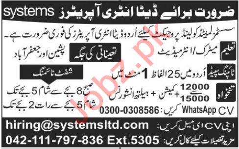 Systems Limited Data Entry Operator Jobs