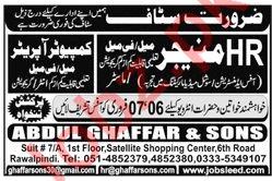 HR Manager & Computer Operator Jobs 2019 in Rawalpindi