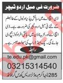 Teaching Job 2019 For Rawalpindi