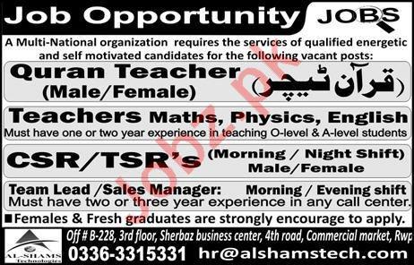 Al Shams Technologies Quran Teacher Jobs