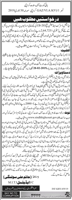 High Court Additional Session Judge Jobs 2019
