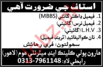 Haroon Polyclinic & Maternity Home Lahore Jobs 2019