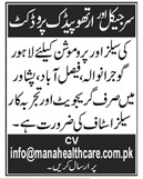 Sales Officer Jobs in Private Company