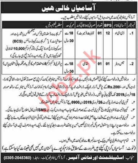 Ordnance Centre Malir Cantt Karachi Jobs 2019 for DEO