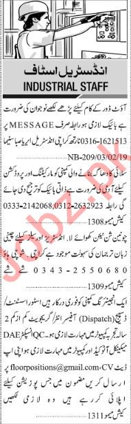 Jang Sunday Classified Ads 2nd Feb 2019 for Industrial Staff