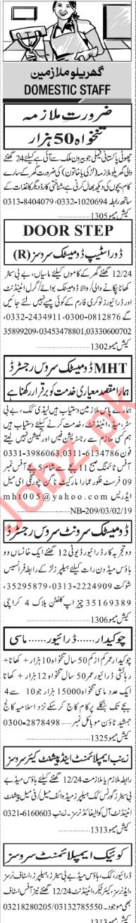 Jang Sunday Classified Ads 2nd Feb 2019 for Domestic Staff