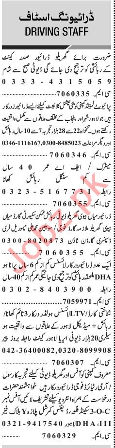Jang Sunday Classified Ads 2nd Feb 2019 for Driving Staff