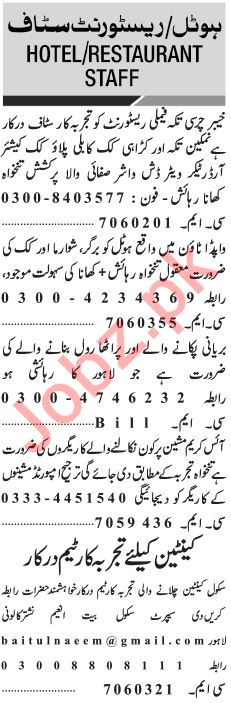 Jang Sunday Classified Ads 2nd Feb 2019 for Hotel Staff