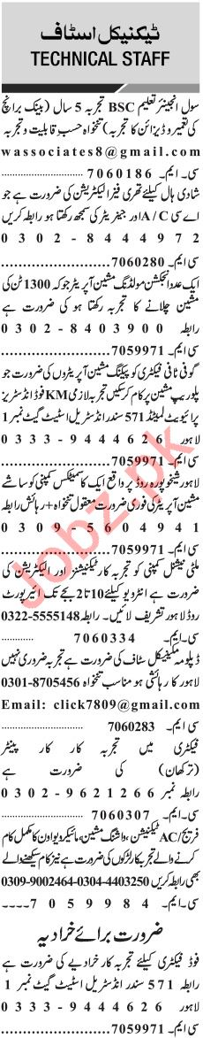 Jang Sunday Classified Ads 2nd Feb 2019 for Technical Staff