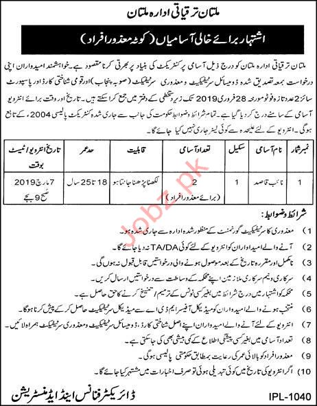 Multan Development Authority MDA Naib Qasid Jobs 2019