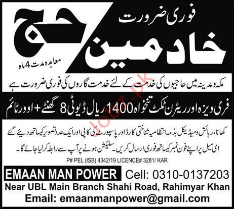 Khadmeen Jobs in Makkah - Latest News Headline