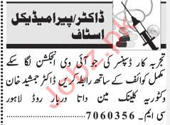 Medical Staff Jobs 2019 in Lahore