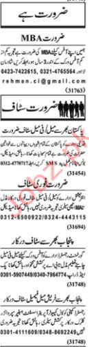 Nawa i Waqt Miscellaneous Staff Jobs 2019 in Lahore
