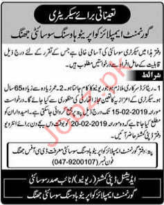 Government Employees Cooperative Housing Society Jobs 2019
