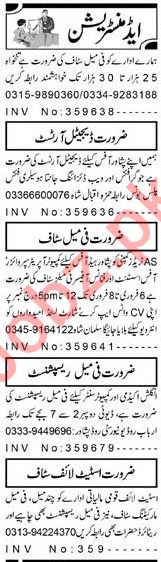 Daily Aaj Newspaper Classified Admin Jobs In Peshawar KPK