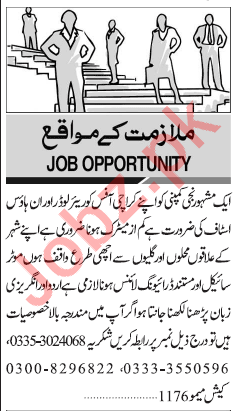 Courier Loader & In House Staff Jobs 2019 in Karachi