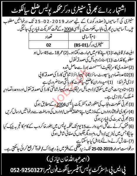 Sanitary Worker Jobs in Punjab Police Department Sialkot