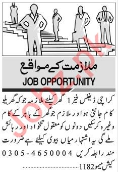 House Staff Jobs 2019 in Karachi 2019 Job Advertisement Pakistan