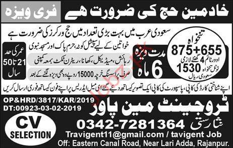 Khadmeen Jobs in Makkah 2019 Job Advertisement Pakistan