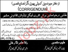 Legal Advisor Jobs in Municipal Committee Phool Nagar