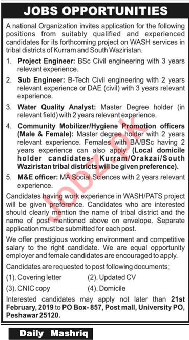 Project Engineer, Sub Engineer & Water Quality Analyst Jobs
