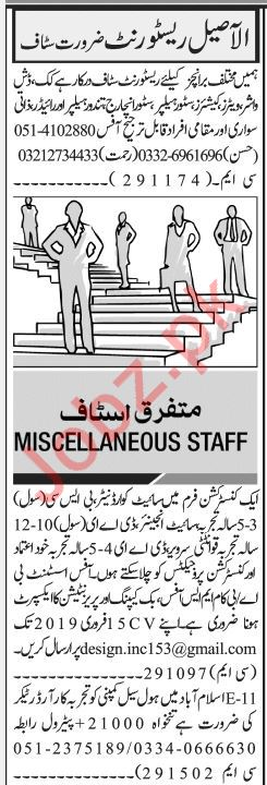 Daily Jang Newspaper Classified Jobs For Islamabad