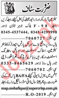 Daily Jang Newspaper Classified Jobs For Lahore