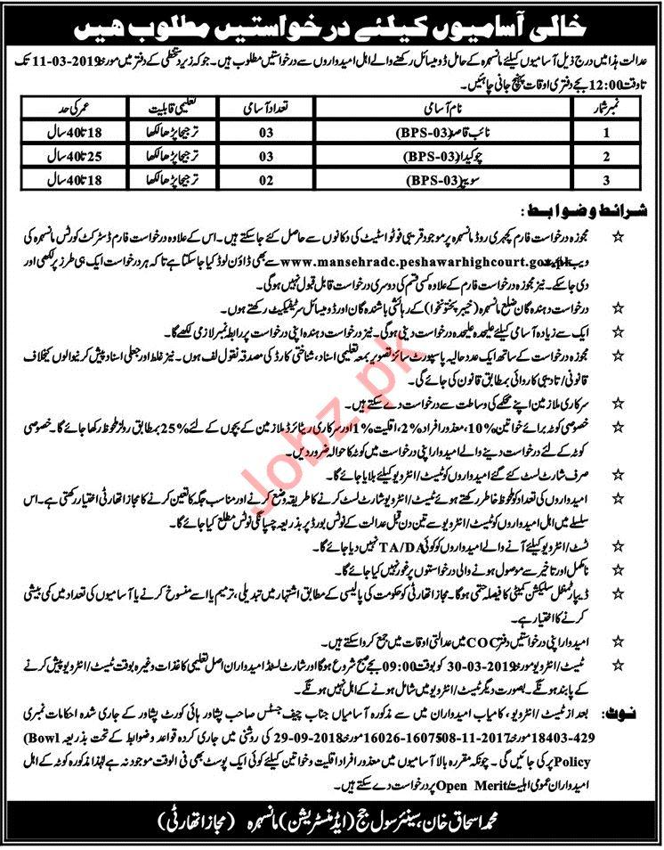 Civil Judge Mansehra Naib Qasid Jobs
