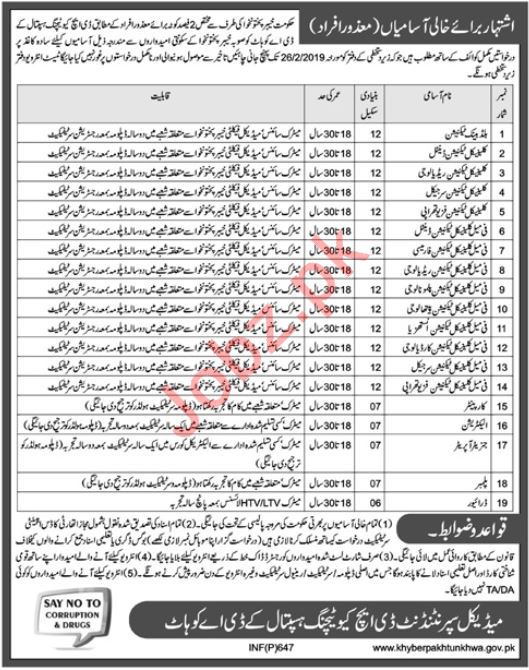 DHQ Teaching Hospital Kohat Blood Bank Technician Jobs
