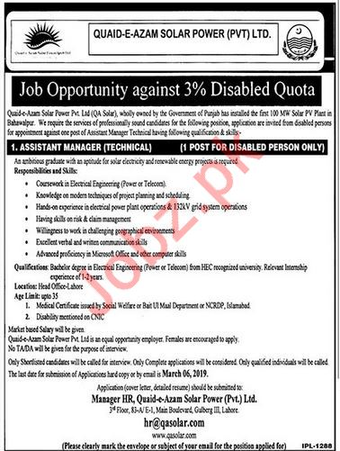Quaid e Azam Solar Power Pvt Limited Job 2019 in Lahore