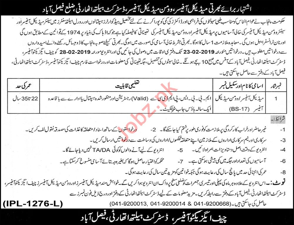 District Health Authority Jobs For Faisalabad