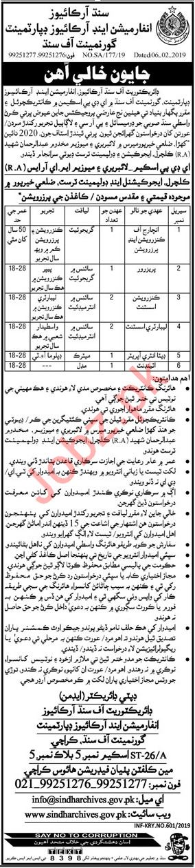Archives Information And Archive Department Jobs 2019