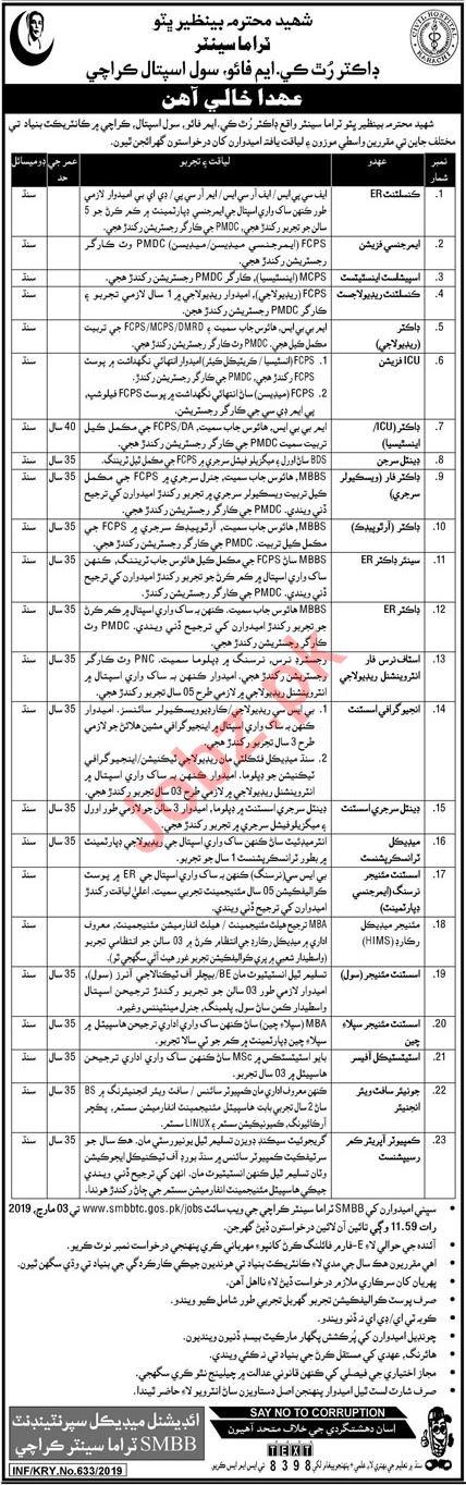 Shaheed Mohtarma Benazir Bhutto Trauma Center Jobs 2019
