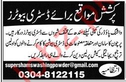 Distribution Jobs at Washing Powder Company