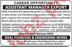 Ideal Foundries & Engineering Works Lahore Jobs 2019