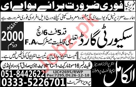Security Guards Jobs 2019 in UAE
