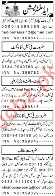 Aaj Sunday Classified Ads 10th Feb 2019 for General Staff