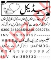 Aaj Sunday Classified Ads 10th Feb 2019 for Medical Staff