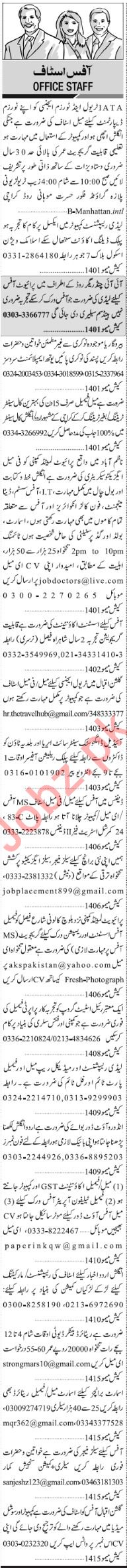 Jang Sunday Classified Ads 10th Feb 2019 for Office Staff