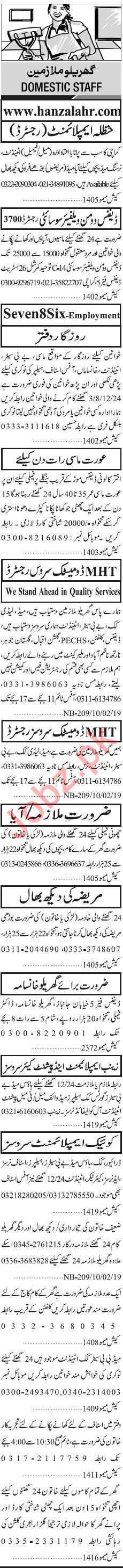 Jang Sunday Classified Ads 10th Feb 2019 for Domestic Staff