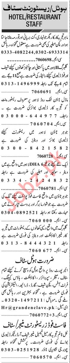 Jang Sunday Classified Ads 10th Feb 2019 for Hotel Staff