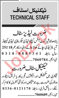 Jang Sunday Classified Ads 10th Feb 2019 for Technical Staff