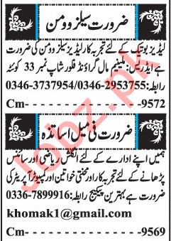Teachers & Sales Woman Jobs 2019 in Quetta