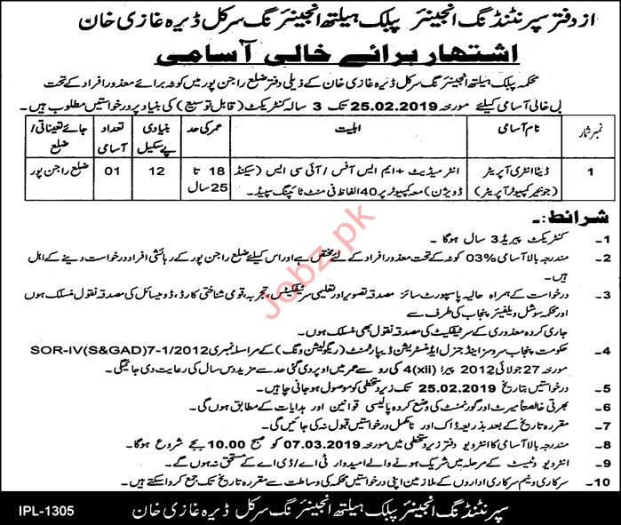 Data Entry Operator Jobs in Public Health Engineering