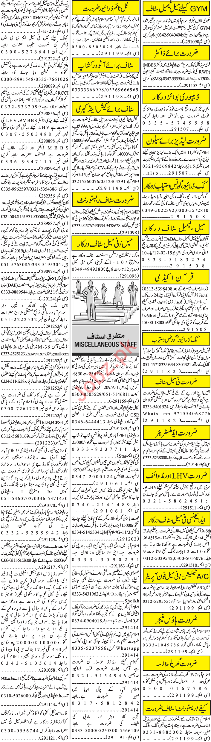 Jang Sunday Classified Ads 10th Feb 2019 for Multiple Staff