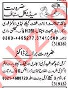 Nawaiwaqt Sunday Classified Ads 10th Feb 2019 Medical Staff