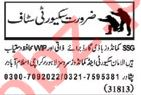 Nawaiwaqt Sunday Classified Ads 10th Feb 2019 Security Staff