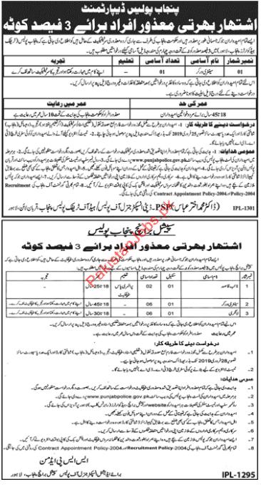 Punjab Police Department Sanitary Worker Jobs 2019
