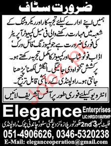 Computer Operator Jobs in Elegance Enterprises